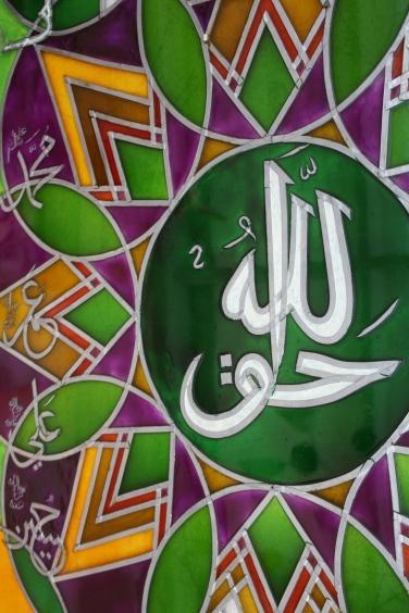 Allahu Haqq